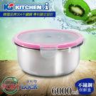 【韓國FortLock】圓形不鏽鋼保鮮盒6000ml(KFL-R8-2)