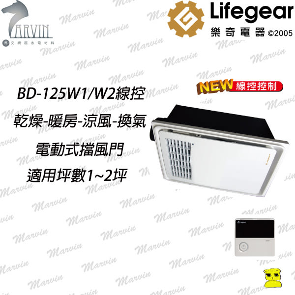 《樂奇》小太陽暖風機 BD-125w1 /w2 線控型【浴室暖風乾燥機110v~220v】 烘乾/換氣/暖風/涼風