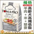 ◆MIX米克斯◆TOMA-PRO優格.高齡犬高纖低脂【羊肉+米】13.6公斤.健康腸益菌