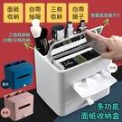 多功能面紙收納盒 ST00523 桌面收納 面紙盒 化妝品收納盒 抽屜盒