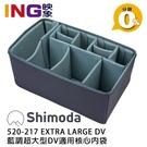 【24期0利率】Shimoda 520-217 EXTRA LARGE DV 藍調超大型DV適用核心內袋 相機內袋