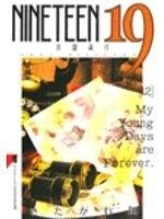 二手書博民逛書店 《Nineteen 19 青澀歲月(12)》 R2Y ISBN:9571313246