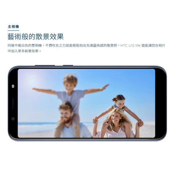 【創宇通訊│福利品】滿4千贈好禮! A級9成新 HTC U12 life 4G+64GB 6吋手機 開發票