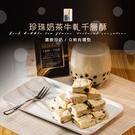 【饗得美】珍珠奶茶牛軋千層酥 蛋奶素 143g/盒