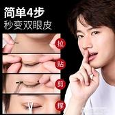 雙眼皮貼 男士雙眼皮貼隱形雙眼皮纖維條無痕拉線男專用定型神器腫眼泡雙面 萊俐亞
