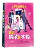 【停看聽音響唱片】【DVD】我的情敵是冰箱