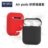 WIWU Air pods 藍牙耳機 保護套 馬卡龍 加厚 無線耳機 便攜 收納盒 耳機盒 矽膠 軟殼 防摔 專用保護盒