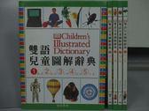 【書寶二手書T3/語言學習_YCG】雙語兒童圖解辭典_1~5冊合售