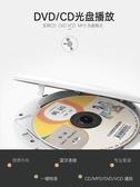 高顏值cd機便攜式dvd機家用cd播放機復讀機充電英語學習cd隨身聽 快速出貨