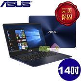 ASUS UX430UN-0142B8550U ◤刷卡◢14吋窄邊框輕薄設計(i7-8550U/512G SSD/MX 150 2G)皇家藍