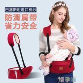 抱娃腰凳嬰兒腰凳前抱式多功能四季通用兒童背帶寶寶坐凳小孩腰登  【熱賣新品】