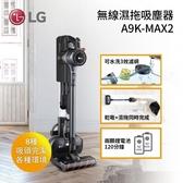 【贈吹風機一台↘結帳再折】LG A9K-MAX2 濕拖無線吸塵器 寂靜灰 無線濕拖吸塵器 可拆洗集塵