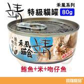 寵愛物語 靖特級貓罐(和風系列-米)-鮪魚+米+吻仔魚80g【寶羅寵品】