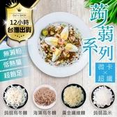 【低卡蒟蒻麵 膳食纖維!無澱粉低熱量】蒟蒻晶米 高纖健康 素食 蒟蒻米 蒟蒻烏龍麵 生酮飲食