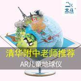 地球儀兒童AR學生用20cm大號初中生教學版中號辦公室擺件