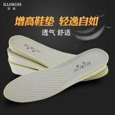 內增高鞋墊男士女式隱形休閒運動網面透氣增高墊1.5- 3.5 JD4016【男人與流行】
