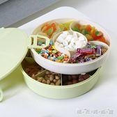 雙層分格糖果盒塑料帶蓋干果盤家用大號瓜子盒子點心盤零食收納盒 晴天時尚館