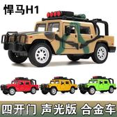 悍馬H1汽車模型合金車模回力汽車SUV吉普車越野車仿真兒童玩具車