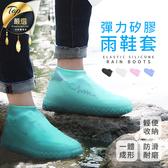 彈力矽膠雨鞋套【HOR961】鞋套防滑鞋底防水雨鞋雨靴防雨鞋套雨具輕便雨衣鞋套鞋子#捕夢網
