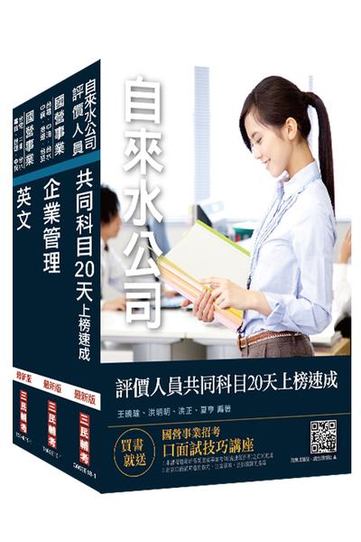 2020年自來水評價人員[營運士業務類]速成套書(S103E19-1)