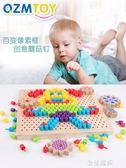 兒童拼圖益智玩具4-6歲組合拼插蘑菇釘木制1-2-3周歲寶寶智力玩具HM 金曼麗莎