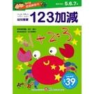 幼兒遊戲練習本-123加減