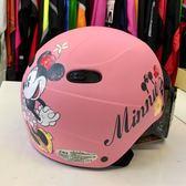卡通安全帽,CA110,米妮/消光粉,附抗UV-PC安全鏡片