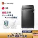 LG樂金 WT-SD219HBG 變頻 洗衣機 21公斤 直立式 第3代DD洗衣機
