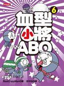 (二手書)血型小將ABO(6)