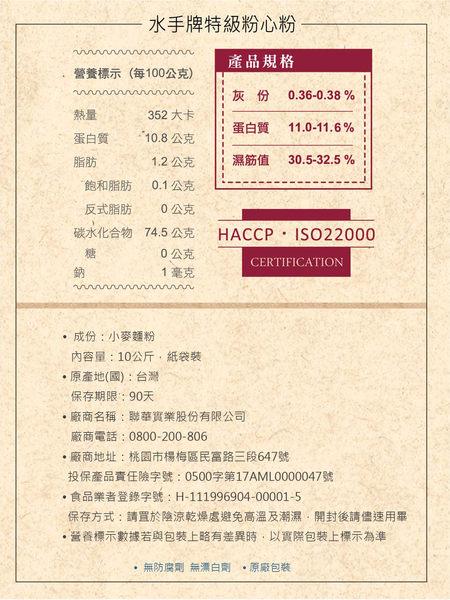 《聯華實業》水手牌特級粉心粉/10kg【優選中筋麵粉】~ 有效期限至2018/10/29
