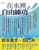 (二手書)在水裡自由練功:掌握游泳招式、心法,精進技術,突破速度!
