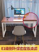 筆電臺式桌家用簡易寫字書桌學生學習桌辦公桌桌子簡約宜家經濟型