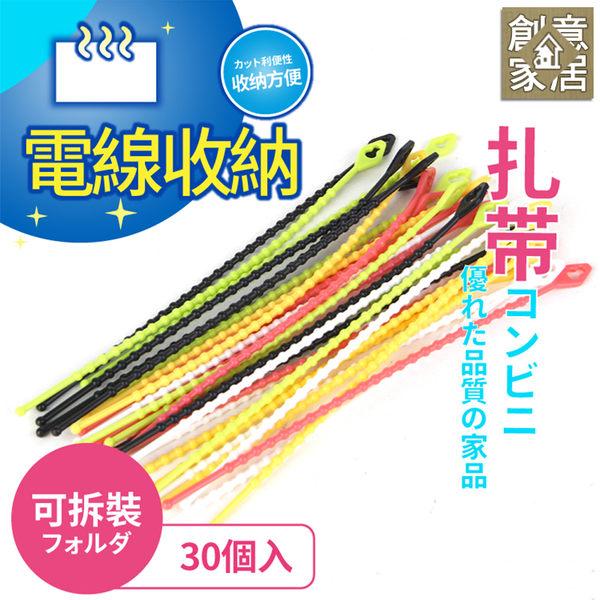 ※創意家居 環保款線材束帶 (一組30入) 重複 珠孔雙扣式 電線 扎帶 束線帶 理線帶 紮線帶 綑線帶