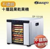 Dennys 十層不鏽鋼微電腦定時多段溫控蔬果烘乾機DF-1010S 2018 全新機種