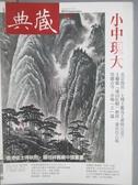【書寶二手書T1/雜誌期刊_YAO】典藏古美術_252期_小中現大