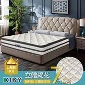 【4+適中偏硬床墊】 尊爵紀念款 雙人加大6尺 立體蛋糕眠三線 獨立筒床墊 KIKY-彈簧床墊