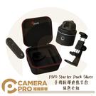 ◎相機專家◎ PIVO Starter Pack Silver 手機臉部追焦雲台 銀色 套組 直播 適用手機 公司貨