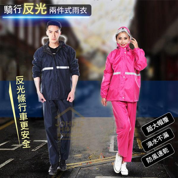 約翰家庭百貨》【YX161】夜間反光兩件式雨衣套裝 機車雨衣雨褲套裝 全身兩件騎車雨衣 3色可選