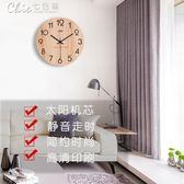 創意北歐鐘錶現代簡約時尚裝飾歐式客廳靜音臥室掛鐘時鐘石英鐘錶「Chic七色堇」