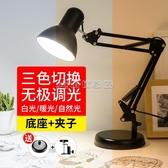(快出)檯燈 檯燈可換燈泡插電式檯燈充電書桌小學生宿舍家用工作折疊暖光臺風