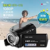 現貨免運 高畫質數位攝影機 Full HD 1080P