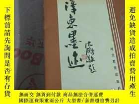 二手書博民逛書店罕見毛澤東墨跡Y5604 河北教育出版社 出版1993