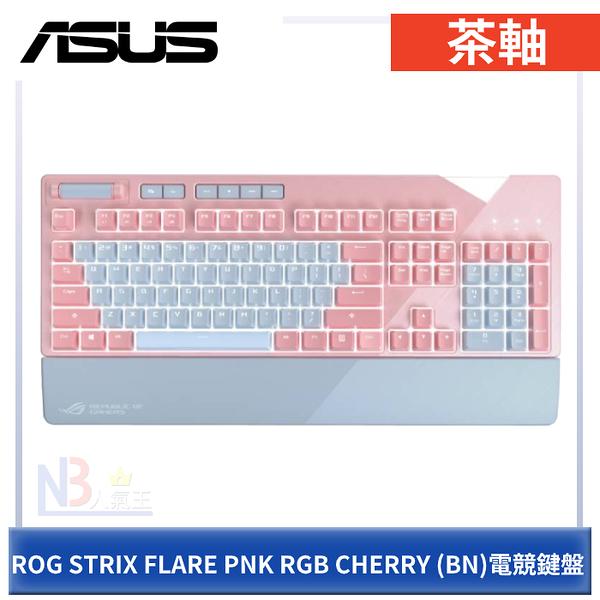 ◤活動下殺9/28~10/31 ◢華碩 ROG STRIX FLARE PNK RGB CHERRY (BR) 電競鍵盤 茶軸 粉色款