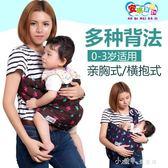 新生兒哺乳背巾嬰兒寶寶四季多功能簡易背帶/背袋抱娃神器0-3歲 小確幸生活館