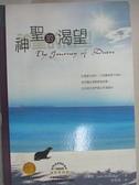 【書寶二手書T9/宗教_HIX】神聖的渴望_艾傑奇