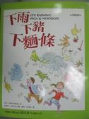 【書寶二手書T7/兒童文學_WGR】下雨下豬下麵條_傑克.普瑞拉特斯基