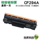 【限時促銷 ↘1049元】HSP CF294A 94A 黑色 相容碳粉匣 適用 M148DW M148FDW