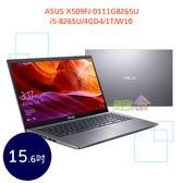 ASUS X509FJ-0111G8265U 15.6吋 ◤刷卡◢ 筆電 (i5-8265U/4GD4/1T/W10)