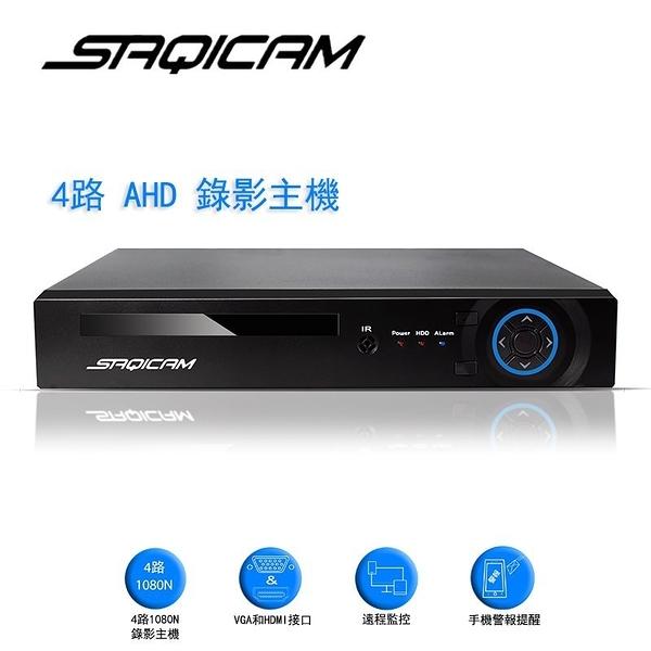 Saqicam AHD DVR錄影主機 4路1080N 網路類比混合NVR 高清1080P 監視器 手機遠端監控