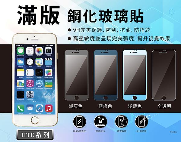 【滿版-玻璃保護貼】HTC Desire 12+ 2Q5W200 鋼化玻璃貼 螢幕保護膜 9H硬度